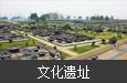 陕西·大明宫遗址运营策划