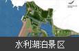 河南·小浪底水利风景区5A提升规划