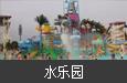 湖南昭山·城市海景水上乐园