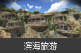浙江台州·大陈岛建筑与景观设计