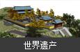 福建·南溪土楼长城旅游区详细划