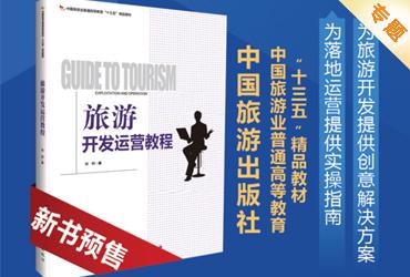 专著:《旅游开发运营教程》