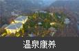 河南栾川·伏牛山居温泉度假村