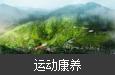 北京·灵山休闲运动度假地