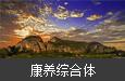 江西会昌·南方汉仙康养云谷