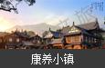 湖北十堰·房州古镇