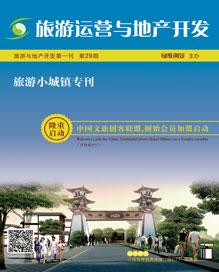 旅游小城镇专刊_旅游运营与地产开发第29期