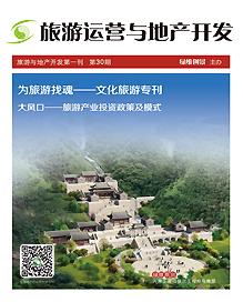 绿维创景-文化旅游专刊—旅游运营与地产开发第30期