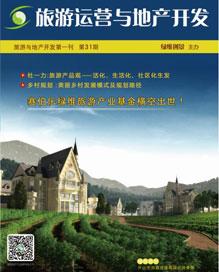 绿维创景-旅游运营与地产开发第31期