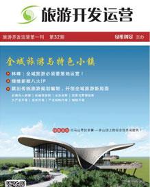 绿维创景-旅游开发运营第一刊第32期