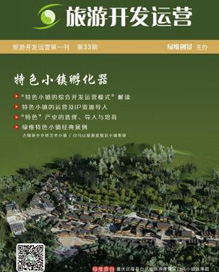 绿维创景-旅游开发运营第一刊第33期