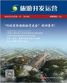 旅游开发运营第一刊第34期