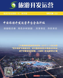 旅游开发运营第一刊第35期