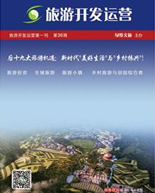 旅游开发运营第一刊第36期