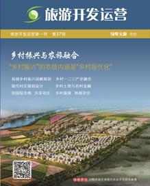 旅游开发运营第一刊第37期
