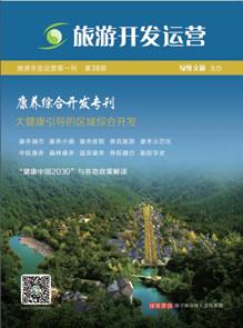 旅游开发运营第一刊第38期
