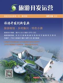 旅游开发运营第一刊第39期