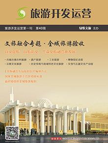 绿维创景-旅游开发运营第一刊第40期