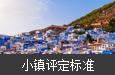北京旅游小镇评定标准