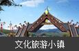 云南普米文化旅游小镇