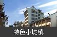 贵州塞坝镇-旅游引导的特色小城镇