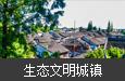 贵阳·朱昌镇--生态文明城镇