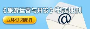 旅游运营与地产开发电子期刊