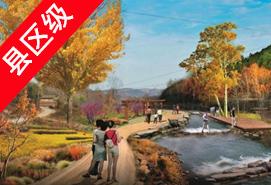 宁夏·泾源县全域旅游规划