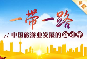一带一路,中国旅游发展的新引擎