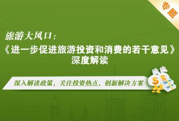 旅游大风口:《进一步促进旅游投资和消费的若干意见》深度解读