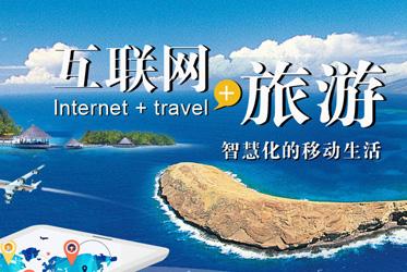 互联网+旅游——智慧化的移动生活