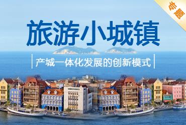 旅游小城镇—产城一体化发展的创新模式