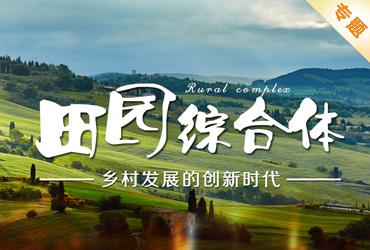 田园综合体——乡村发展的创新时代