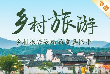 乡村旅游专题——乡村旅游是乡村振兴战略的重要抓手