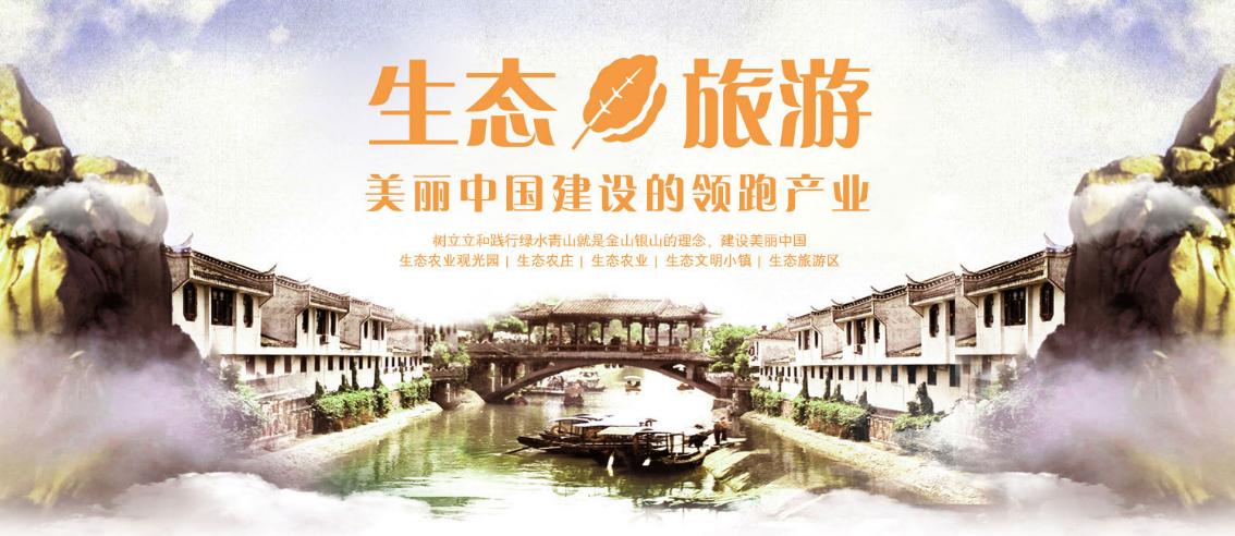 生态旅游——美丽中国建设的领跑产业