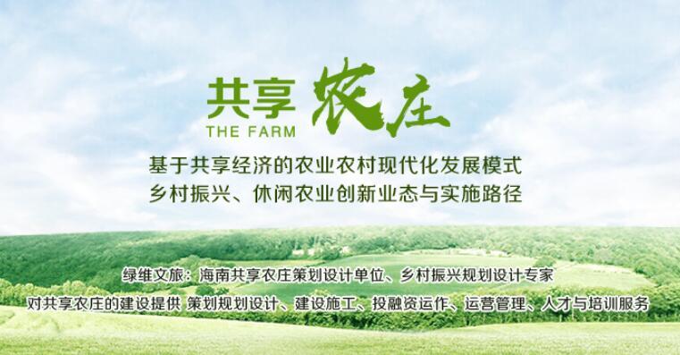 共享农庄申报流程及创建模式