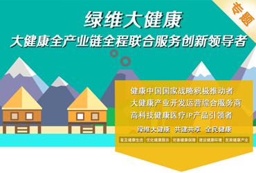"""康养旅游——""""健康中国""""成为中国发展的核心理念"""
