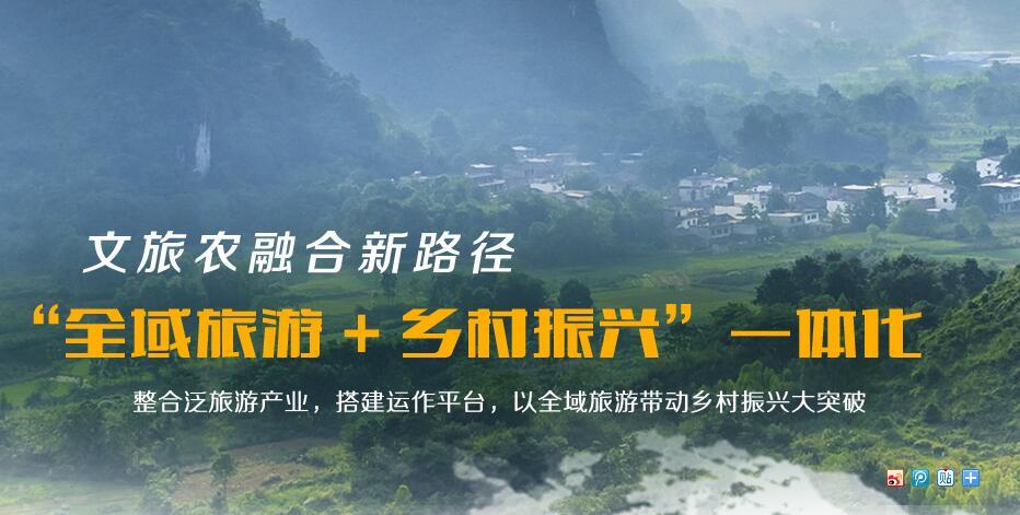 全域旅游+乡村振兴一体化