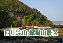 四川凉山·螺髻山景区