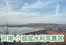 河南·小浪底水利风景区