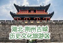 湖北·荆州古城历史文化旅游区