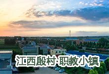 江西殷村·职教小镇