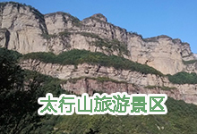 山西·太行山旅游景区(黄崖洞)