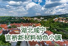 湖北咸宁·官桥新材料特色小镇