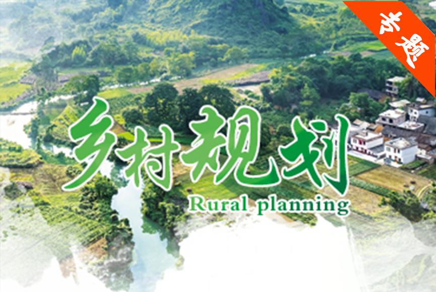 专题:乡村振兴规划