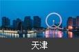 绿维搭建资本平台,为天津旅游招商引资