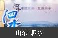 山东泗水县旅游项目招商推介会成功举