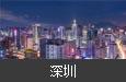 深圳轨道交通专项债券案例研究