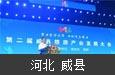 河北· 威县第二届旅游产业发展大会