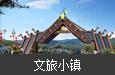 云南·兰坪普米风情小镇
